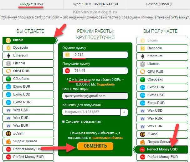 максимальный и минимальный перевод при обмен bitcoin на Perfect Money в Банкомате