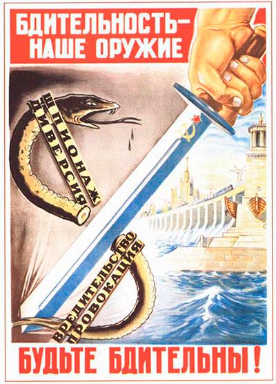 Меч с эмблемы НКВД на плакате призывающем к бдительности