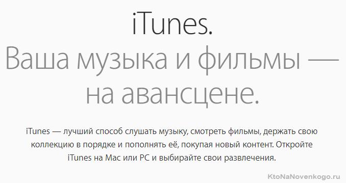 Медиаплеер компании Apple