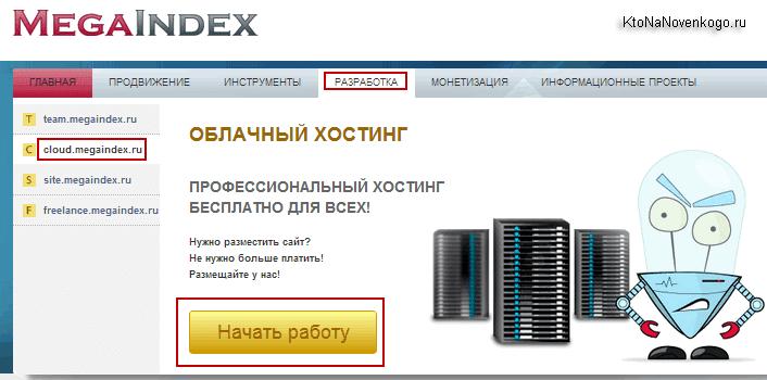 Хостинг бесплатно размещаемой бесплатный домен и хостинг