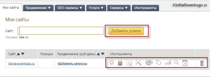 Ваши сайты в Мегаиндексе