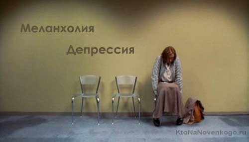 Меланхолия и депрессия