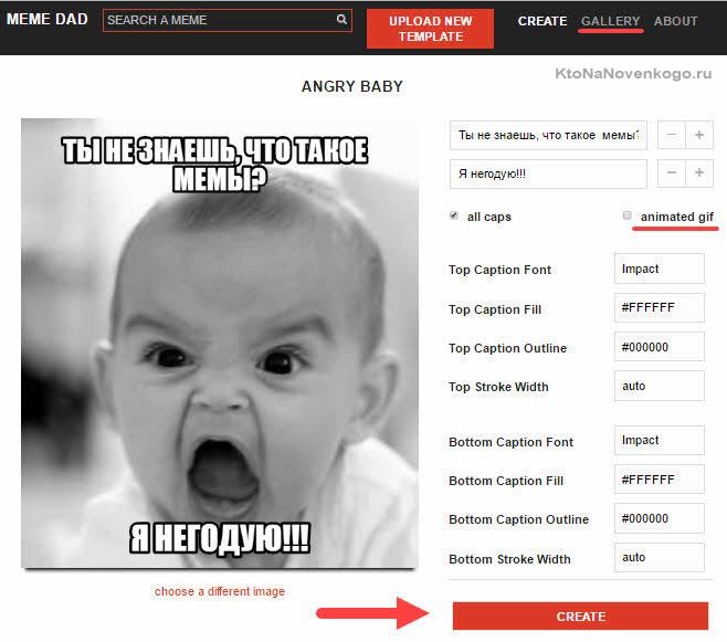 Онлайн генератор Meme Dad