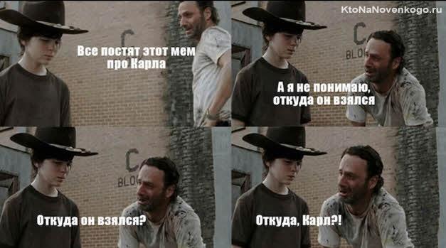 Meme Карл