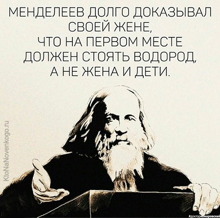 Менделеев