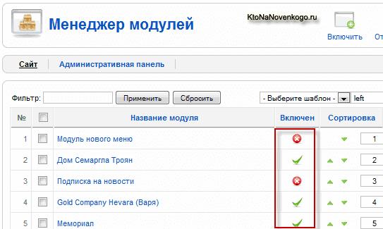 Модули в Joomla