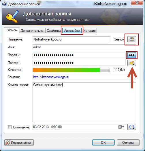 Используем встроенный генератор сложных паролей