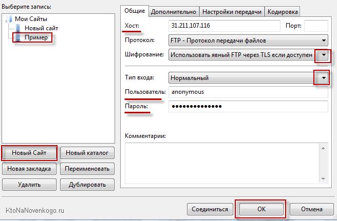 Создание нового подключения в менеджере сайтов Файлзилы