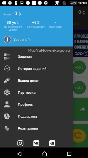 Меню Апп Цента на телефоне под управлением Андроида