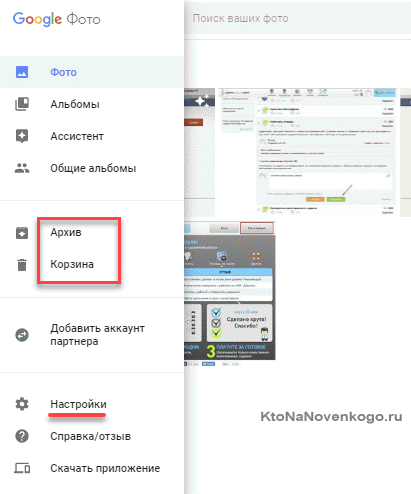 Главное меню в Гугл Фото