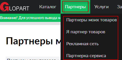 Меню партнеры в Glopart.ru