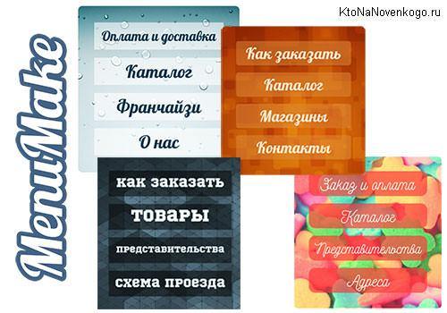 Менюмейке - создание меню для групп Вконтакте