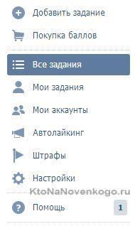 меню VkMix