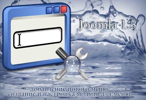 Меню в Joomla