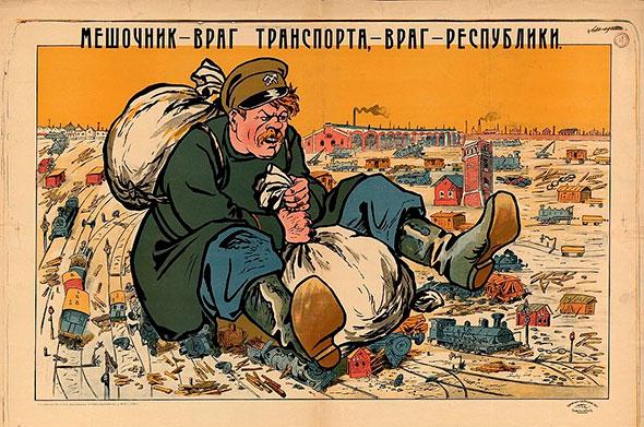 Плакат с надписью Мешочник враг транспорта и враг республики