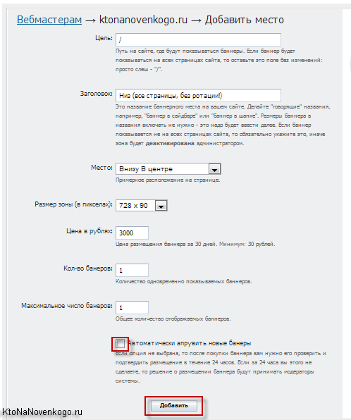 Форма заполнения данных о месте под баннер