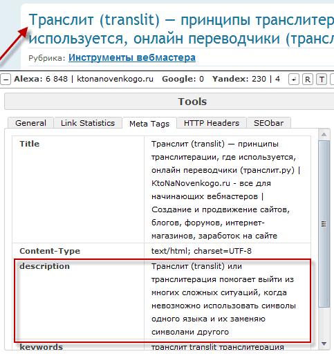 Длина description дескрипшин ограничена 150 символами