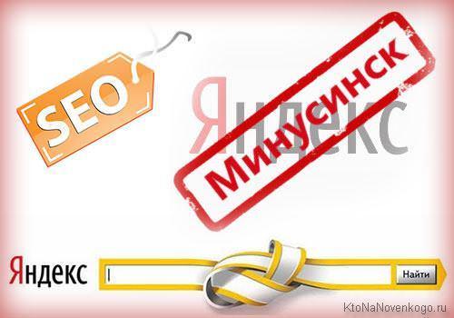 Минусинск 2