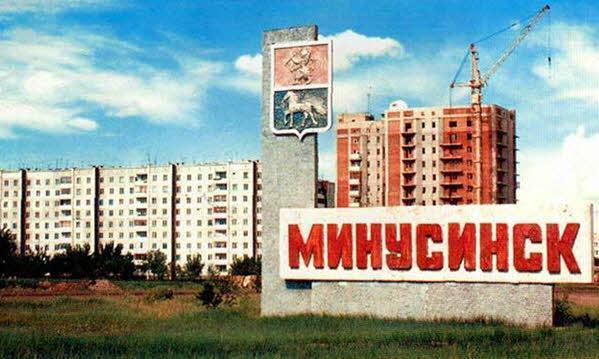 Минусинска