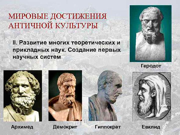 Достижения античной культуры - Евклид, Архимед, Геродот, Сократ, Демокрит