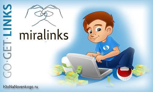 Миралинкс и Гогетлинкс