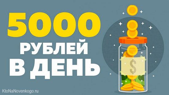 5 тысяч рублей в день