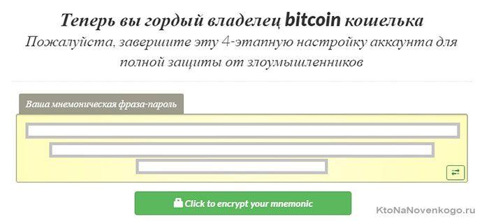 мнемоническая фраза при создании биткоин кошелька