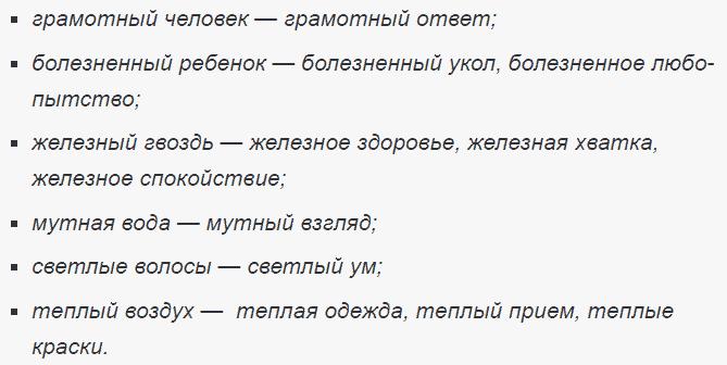 Многозначные прилагательные