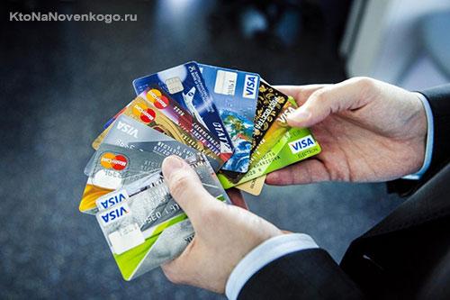 Множество кредиток
