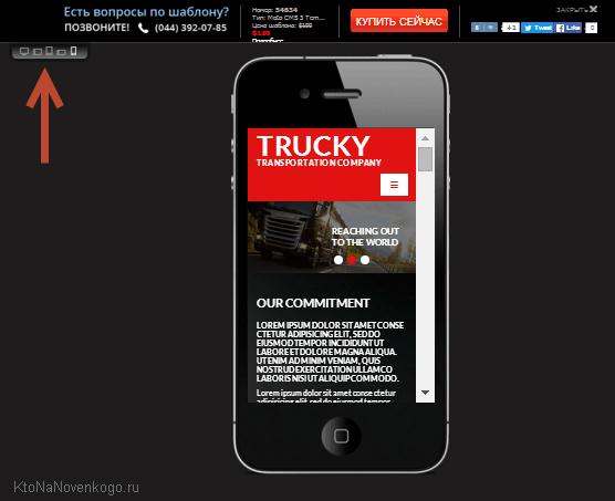 Как будет выглядеть сайта на Мотоцмс на экране гаджета