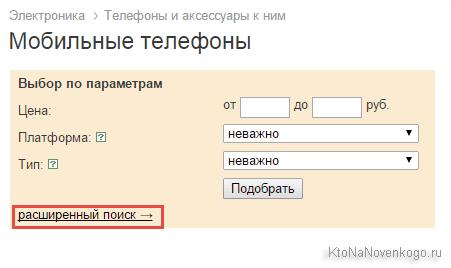 Поиск мобильного телефона на Яндекс Маркет