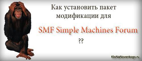 Как установить мод (расширение) для форума SMF