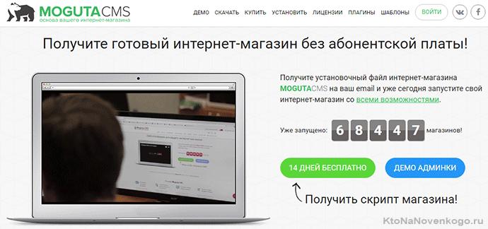 готовый интернет-магазин на Moguta.CMS