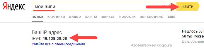 Мой Айпи в Яндексе