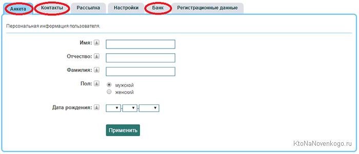 Ваш профиль на сервисе Forumok