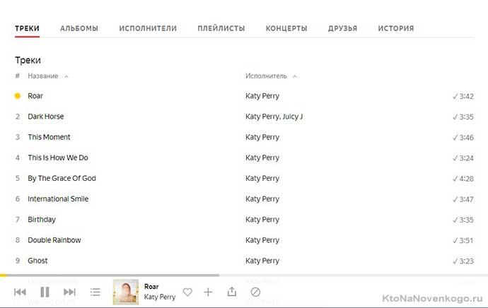 Треки в Яндекс музыке