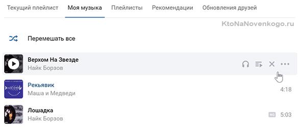 Моя музыка во Вконтакте