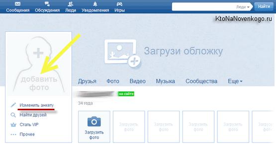 Мой мир — регистрация и вход в социальную сеть от Майлру, ее использование и удаление профиля