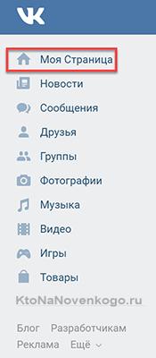 Моя страница VK