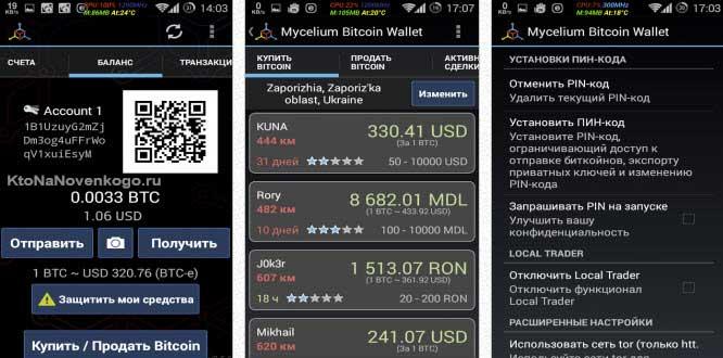 Лучший мобильный кошелек для криптовалюты