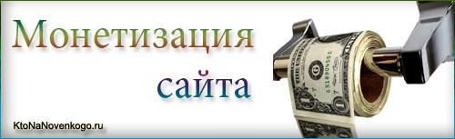 Ироничное отображение монетизации сайта в виде туалетной бумаги из долларов