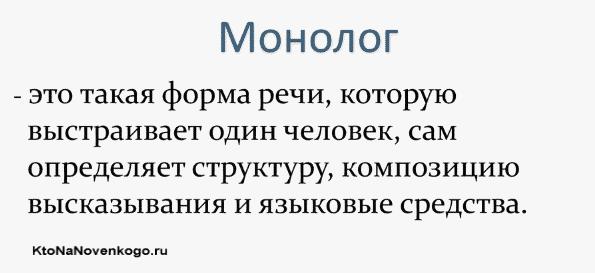 Монолог — это...