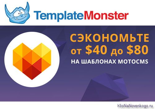 Шаблоны от TemplateMonster с MotoCMS 3 внутри