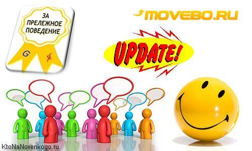 Большой апдейт в Movebo (и все по делу)