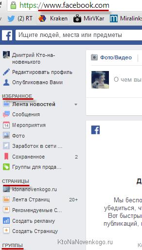 Ваш аккаунт в Facebook