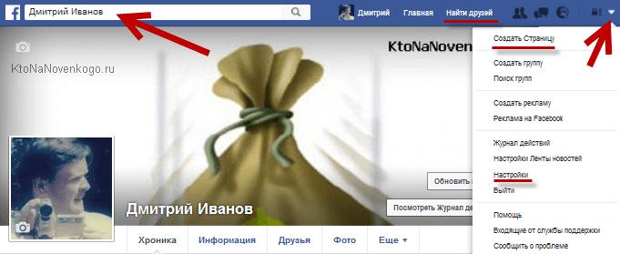 Верхняя панель Фэйсбука общая для всех страниц