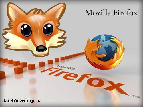 Коллаж из логотипов Мазилы Фаерфокс