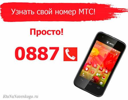 Узнать свой номер в МТС по телефону 0887