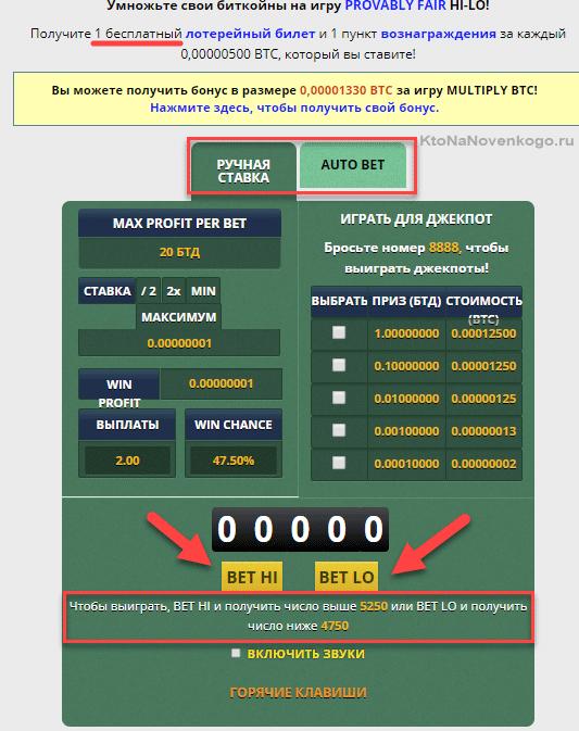 MULTIPLY BTC на сайте Фри Биткоин