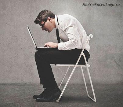 Неправильная осанка из-за непродуманной эргономики рабочего места